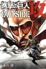 進撃の巨人 OUTSIDE 攻(KCDX)(少年コミック)