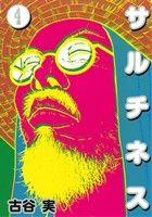 サルチネス(4)(ヤングマガジンKC)(大人コミック)