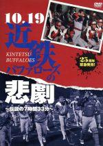 10.19近鉄バファローズの悲劇~伝説の7時間33分~(通常)(DVD)
