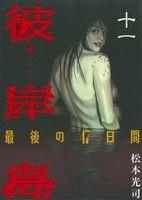 彼岸島 最後の47日間(11)(ヤングマガジンKCSP)(大人コミック)