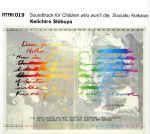 ATAK019 Soundtrack for Children Who won't die,Shusaku Arakawa(通常)(CDA)