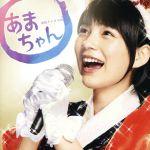 NHK連続テレビ小説 あまちゃん オリジナル・サウンドトラック2(通常)(CDA)