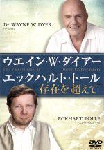 ウエイン・W・ダイアー×エックハルト・トール 存在を超えて(通常)(DVD)