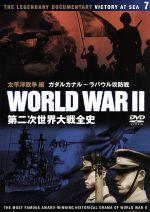 第二次世界大戦全史 太平洋戦争編 ガダルカナル~ラバウル攻防戦(DVD)