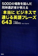 5000の場数を踏んだ同時通訳者が教える「本当に」ビジネスで通じる英語フレーズ643(単行本)