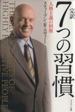 完訳 7つの習慣 人格主義の回復(CD‐ROM1枚付)(単行本)
