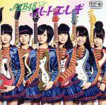 ハート・エレキ(初回限定版)(Type B)(DVD1枚、ステッカー付)(通常)(CDS)