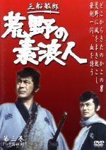 荒野の素浪人 第3巻(通常)(DVD)