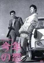 今年の恋(通常)(DVD)