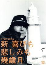 新・喜びも悲しみも幾歳月(通常)(DVD)