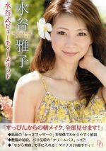 水谷式ビューティーメソッド(通常)(DVD)