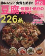 体にいい!食費も節約!豆腐・厚揚げ・納豆のおかず226品栄養たっぷり!ヘルシーで低価格 しかもおいしい!GAKKEN HIT MOOK