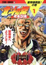北斗の拳 イチゴ味(1)(ゼノンC)(大人コミック)