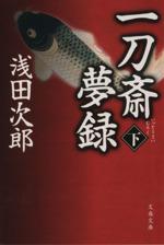 一刀斎夢録(文春文庫)(下)(文庫)