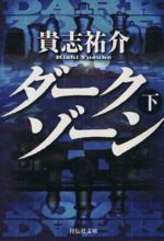 ダークゾーン(祥伝社文庫)(下)(文庫)