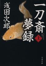 一刀斎夢録(文春文庫)(上)(文庫)