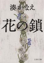 花の鎖(文春文庫)(文庫)
