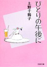 ひとりの午後に(文春文庫)(文庫)