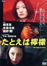 たとえば檸檬(通常)(DVD)