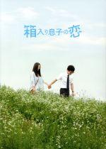 箱入り息子の恋 ファーストラブ・エディション(三方背BOX、フォトブック付)(通常)(DVD)
