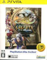 イース セルセタの樹海 PlayStationVita the Best(ゲーム)