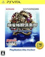 麻雀格闘倶楽部 新生・全国対戦版 PlayStationVita the Best(ゲーム)