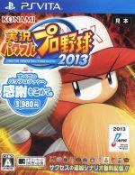 実況パワフルプロ野球2013(ゲーム)
