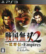 戦国無双2 with 猛将伝&Empires HD Version(ゲーム)
