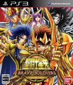 聖闘士星矢 ブレイブ・ソルジャーズ(ゲーム)