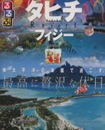 るるぶ タヒチ・フィジー(るるぶ情報版海外RuRuBu Resort)(単行本)