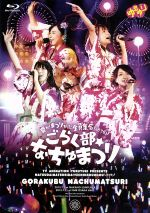ゆるゆり ライブイベント4 夏だ!まつりだ!!!全員集合└(б∇б)┘ごらく部☆なちゅまつり(Blu-ray Disc)(BLU-RAY DISC)(DVD)