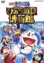 映画ドラえもん のび太のひみつ道具博物館(通常)(DVD)