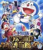 映画ドラえもん のび太のひみつ道具博物館(Blu-ray Disc)(BLU-RAY DISC)(DVD)