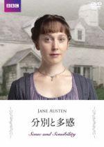 分別と多感(通常)(DVD)