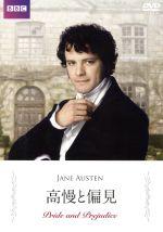 高慢と偏見(通常)(DVD)