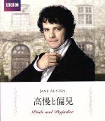 高慢と偏見(Blu-ray Disc)(BLU-RAY DISC)(DVD)