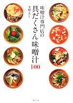 味噌汁専門店の具だくさん味噌汁100(単行本)