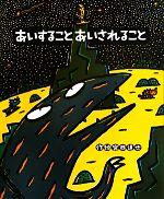 あいすることあいされること ティラノサウルスシリーズ(絵本の時間54)(児童書)