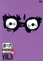 秘密結社 鷹の爪 MAX(5)(通常)(DVD)