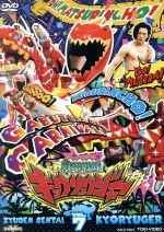 スーパー戦隊シリーズ 獣電戦隊キョウリュウジャー VOL.7(通常)(DVD)