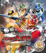 仮面ライダーウィザード VOL.12(Blu-ray Disc)(BLU-RAY DISC)(DVD)