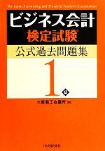 ビジネス会計検定試験公式過去問題集1級(単行本)