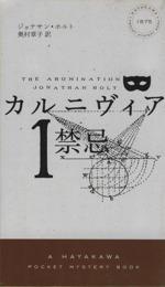 カルニヴィア 禁忌(ハヤカワ・ミステリ1875)(1)(新書)