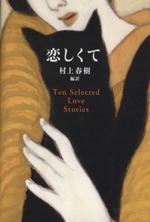 恋しくて Ten Selected Love Stories(単行本)