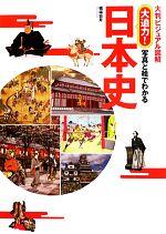 大判ビジュアル図解 大迫力!写真と絵でわかる日本史(単行本)