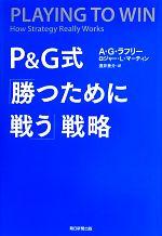 P&G式「勝つために戦う」戦略(単行本)