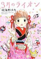 3月のライオン(9)(ジェッツC)(大人コミック)