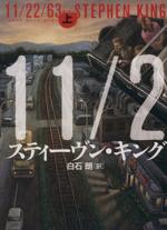 11/22/63(上)(単行本)