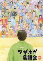 ワザオギ落語会 Vol.4(通常)(DVD)