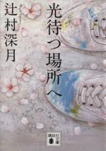 光待つ場所へ(講談社文庫)(文庫)